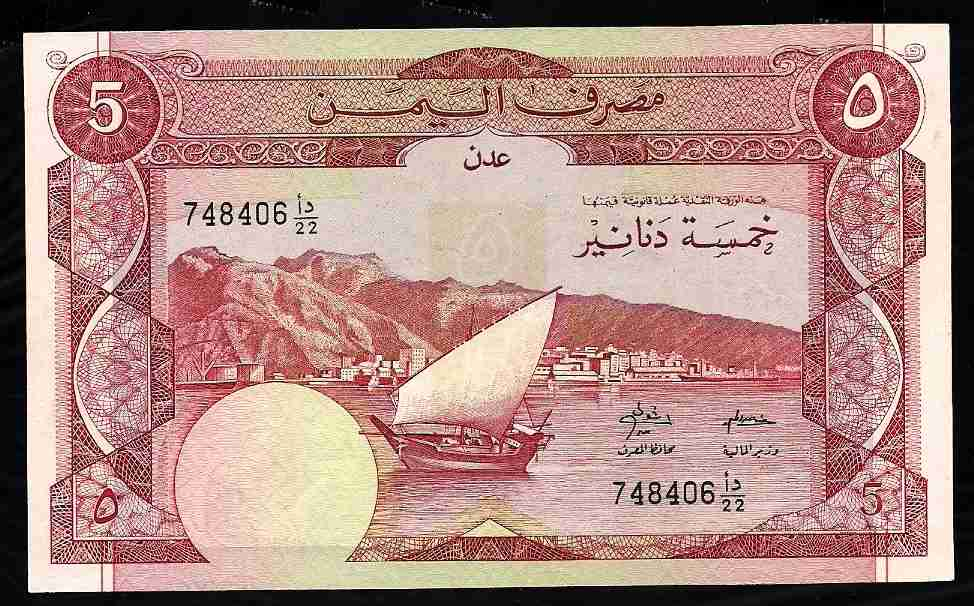 Yemen Dem, 5 Dinars ND1984 P-8b, Serial DA22_748406